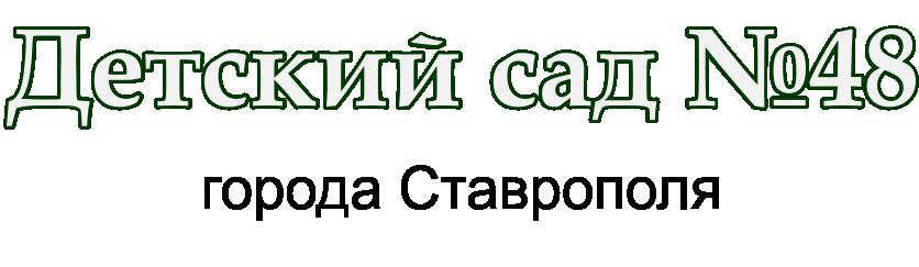 stavsad48.ru