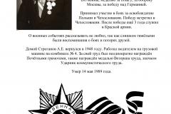 Строганов-Алексей-Ефимович